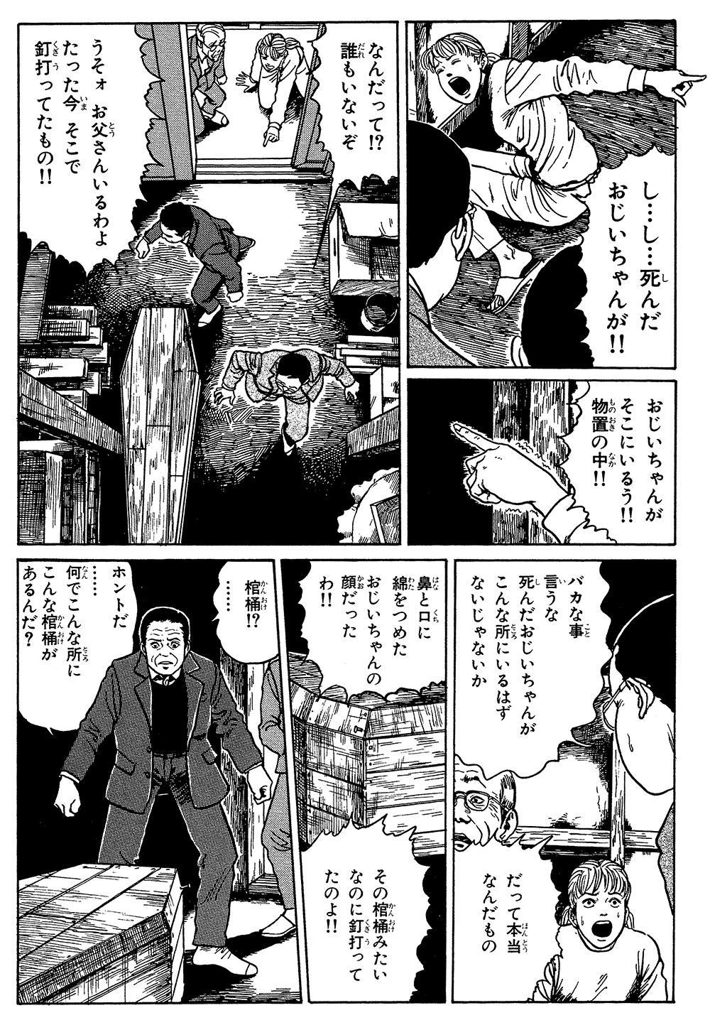 伊藤潤二傑作集「棺桶」①kanoke02-04.jpg