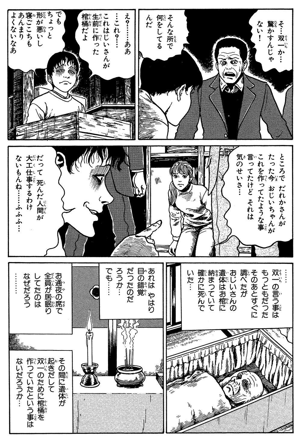 伊藤潤二傑作集「棺桶」①kanoke02-07.jpg