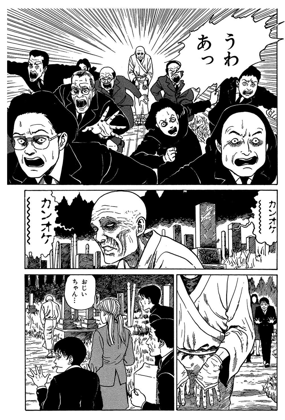 伊藤潤二傑作集「棺桶」①kanoke02-17.jpg