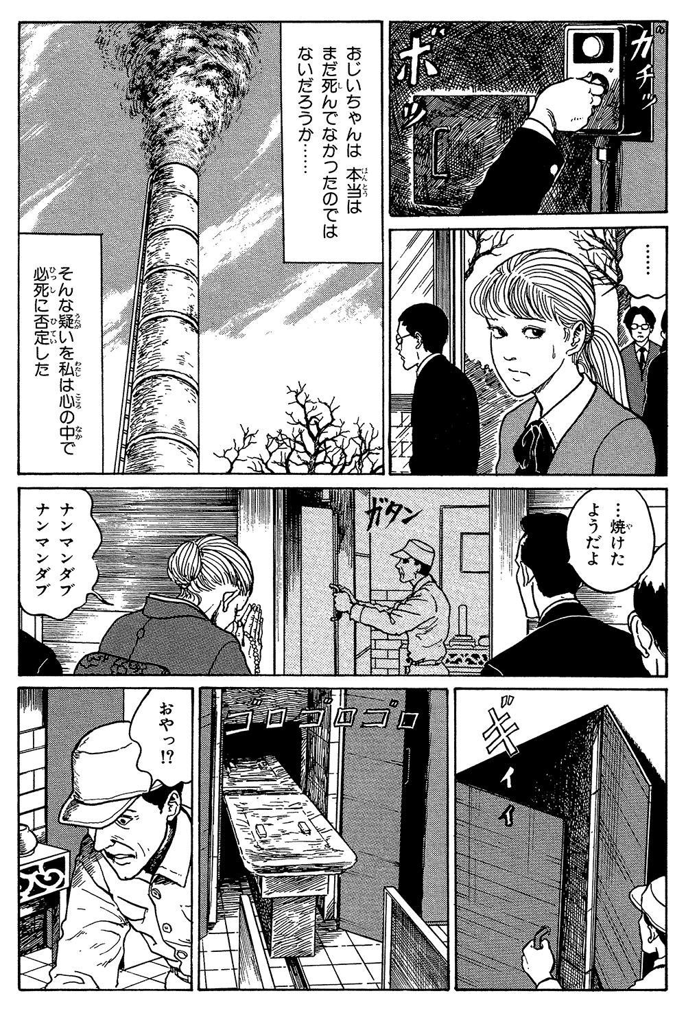 伊藤潤二傑作集「棺桶」①kanoke02-09.jpg