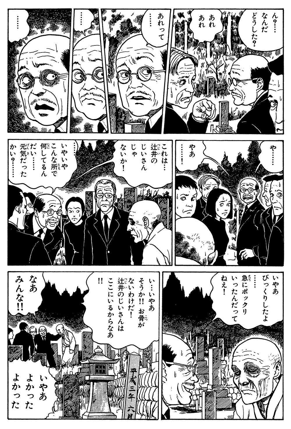 伊藤潤二傑作集「棺桶」①kanoke02-15.jpg
