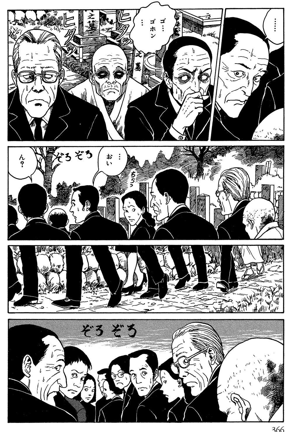 伊藤潤二傑作集「棺桶」①kanoke02-14.jpg