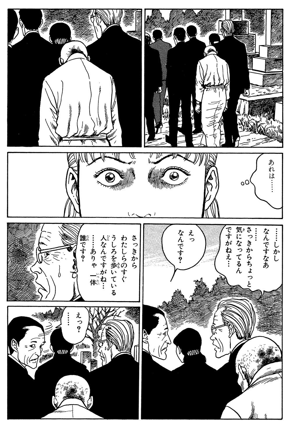 伊藤潤二傑作集「棺桶」①kanoke02-13.jpg