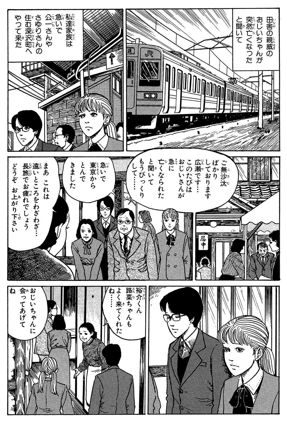 伊藤潤二傑作集「棺桶」①kanoke01-02.jpg