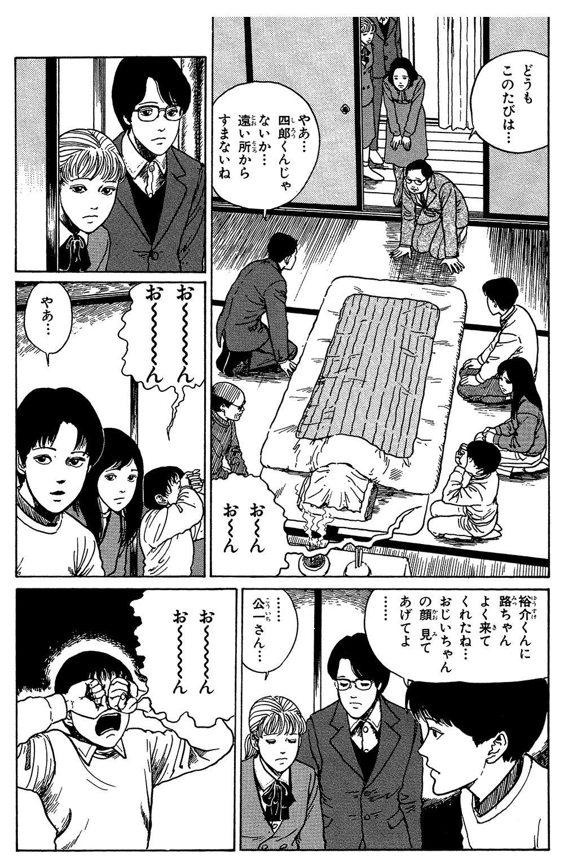伊藤潤二傑作集「棺桶」①kanoke01-03.jpg