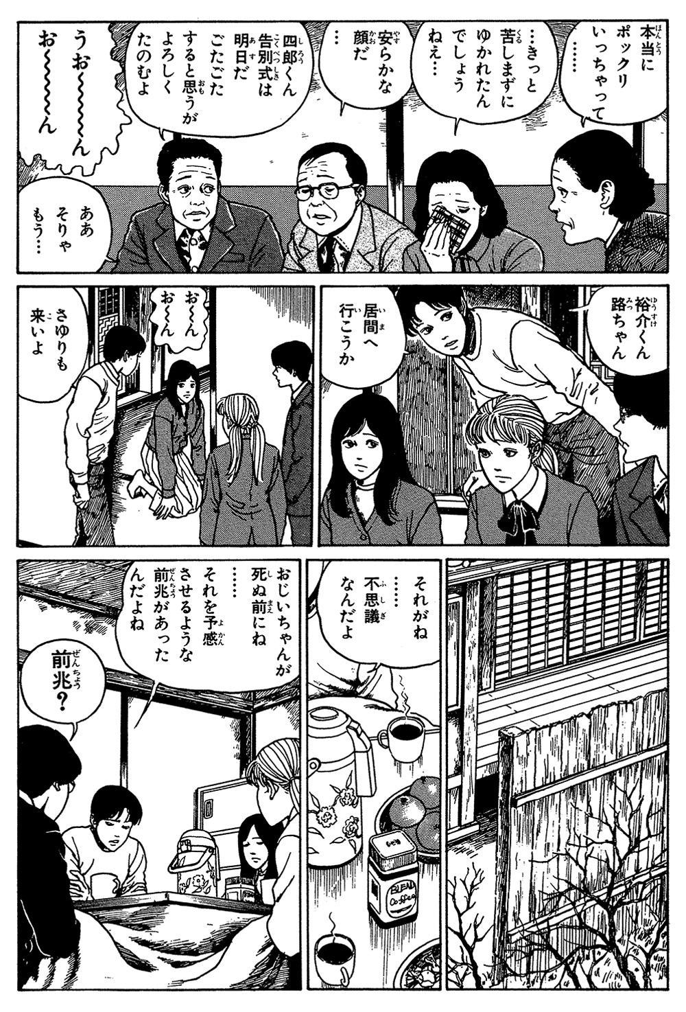 伊藤潤二傑作集「棺桶」①kanoke01-05.jpg