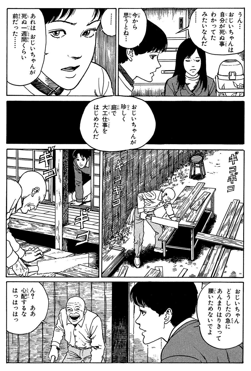 伊藤潤二傑作集「棺桶」①kanoke01-06.jpg