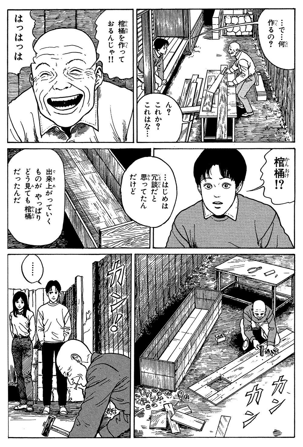 伊藤潤二傑作集「棺桶」①kanoke01-07.jpg