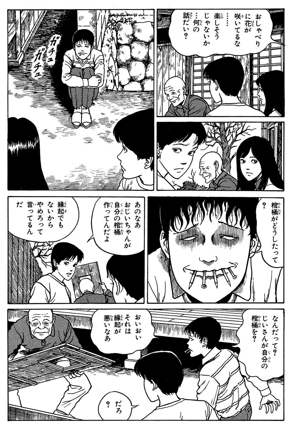 伊藤潤二傑作集「棺桶」①kanoke01-09.jpg