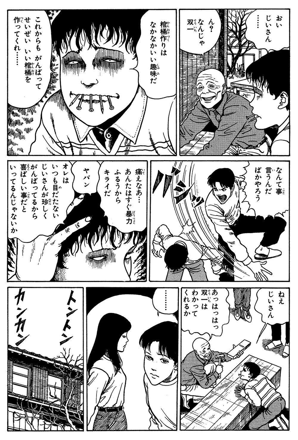 伊藤潤二傑作集「棺桶」①kanoke01-10.jpg