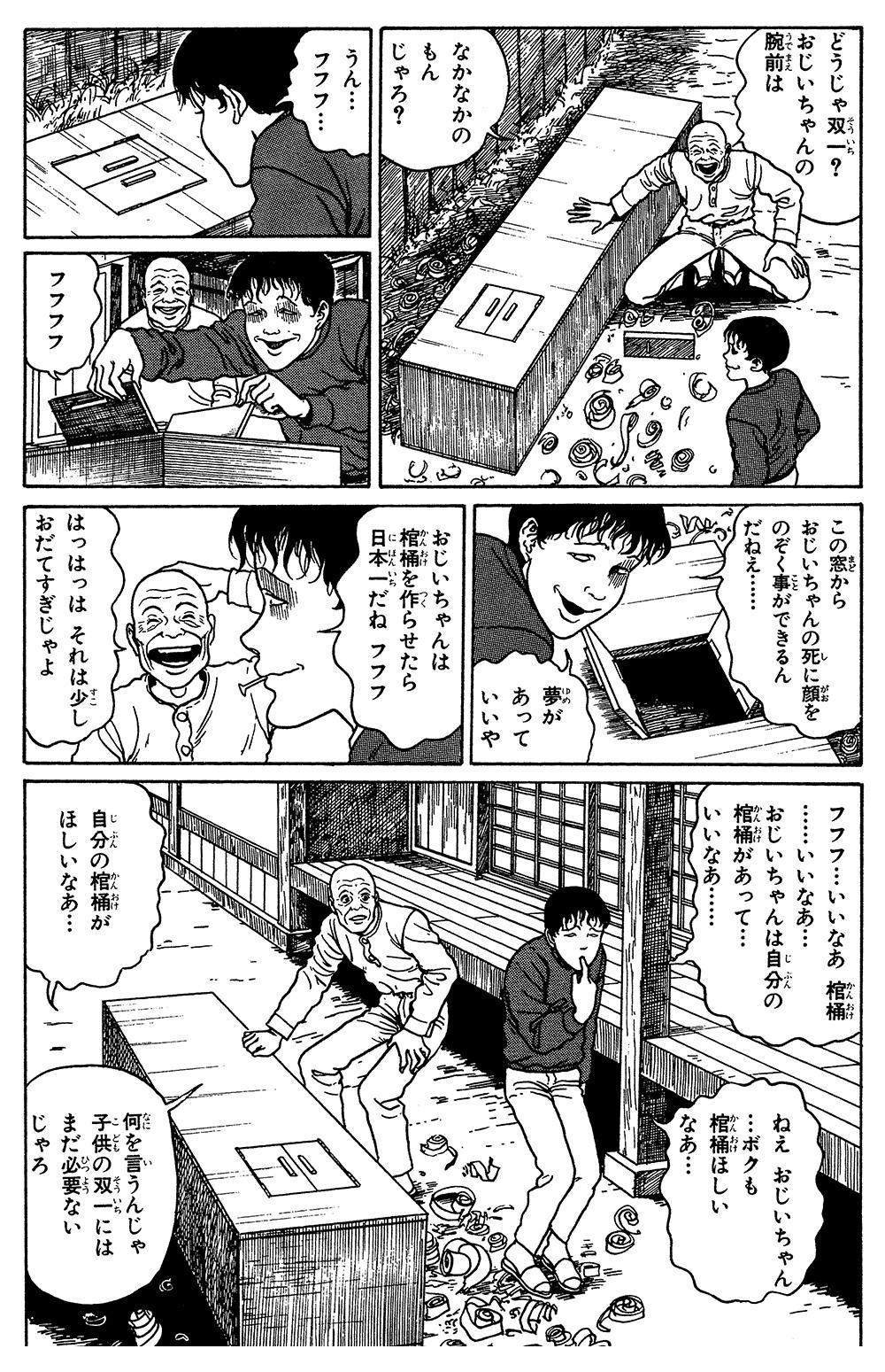 伊藤潤二傑作集「棺桶」①kanoke01-11.jpg