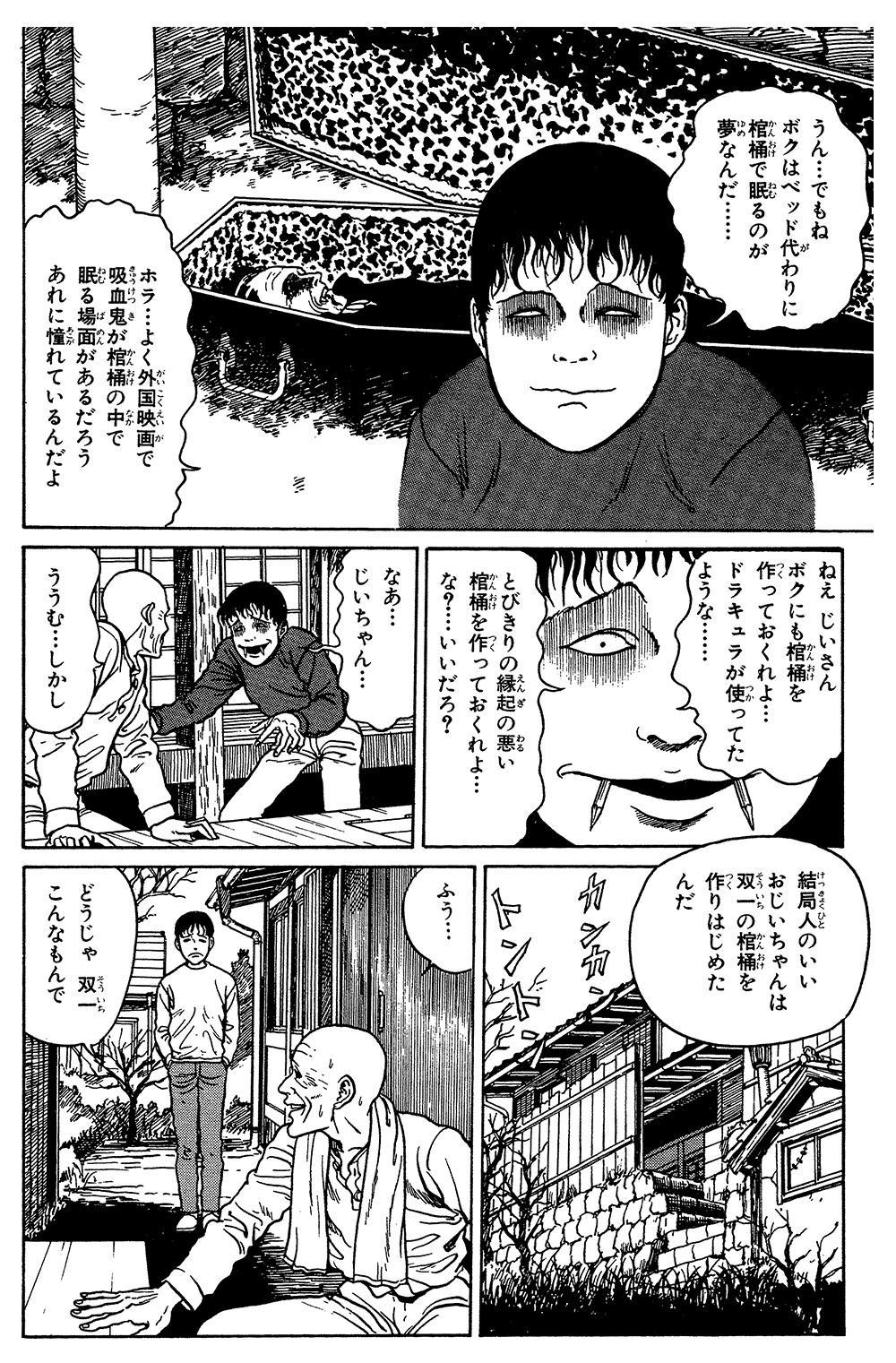 伊藤潤二傑作集「棺桶」①kanoke01-12.jpg