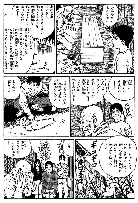 伊藤潤二傑作集「棺桶」①kanoke01-13.jpg