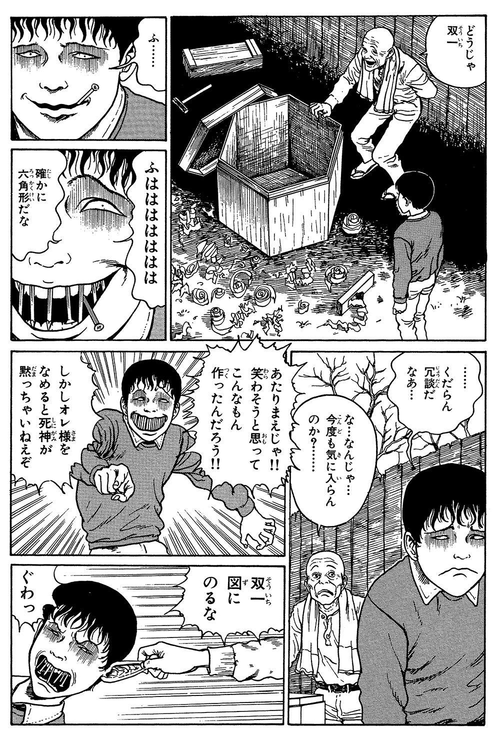 伊藤潤二傑作集「棺桶」①kanoke01-14.jpg