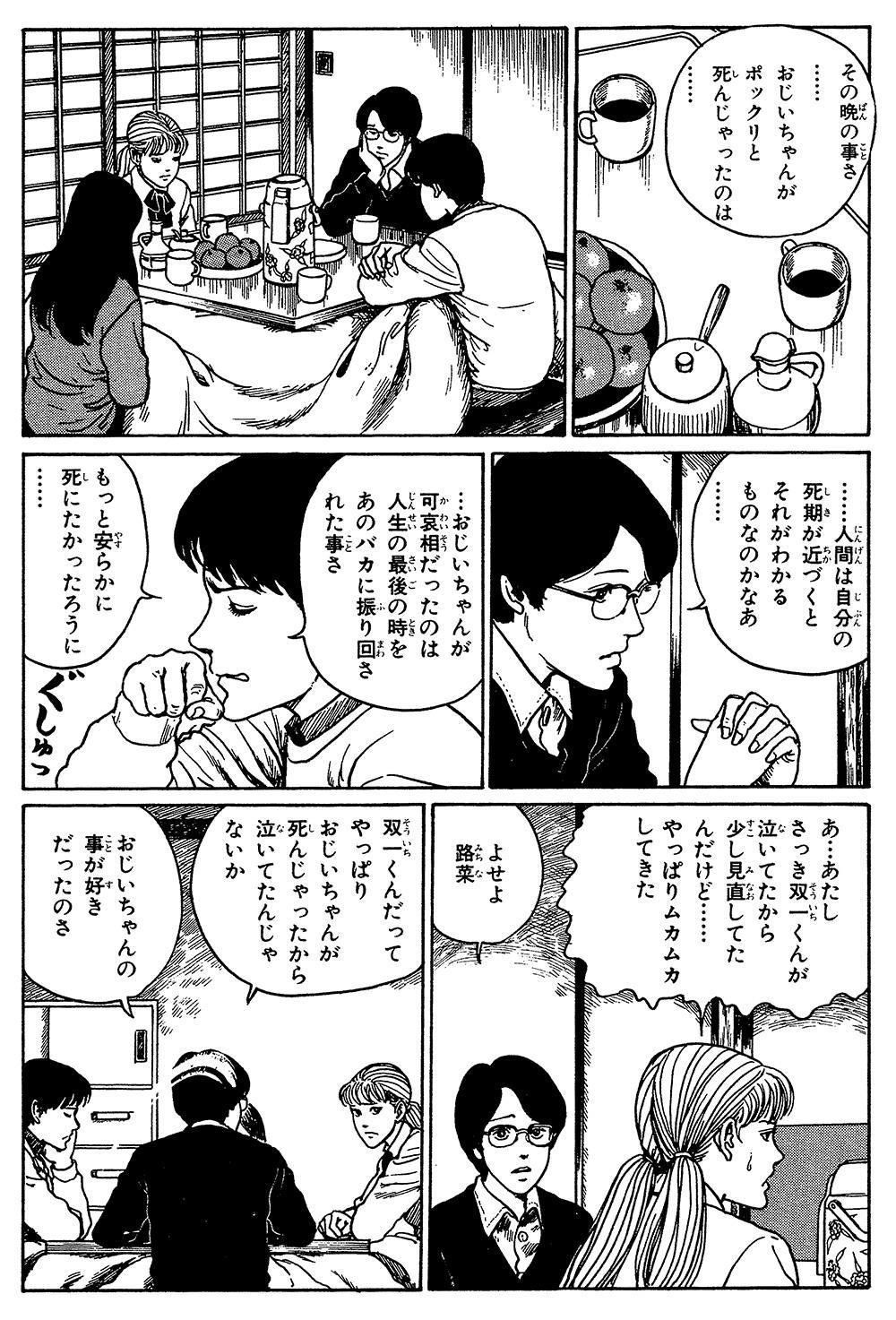 伊藤潤二傑作集「棺桶」①kanoke01-16.jpg
