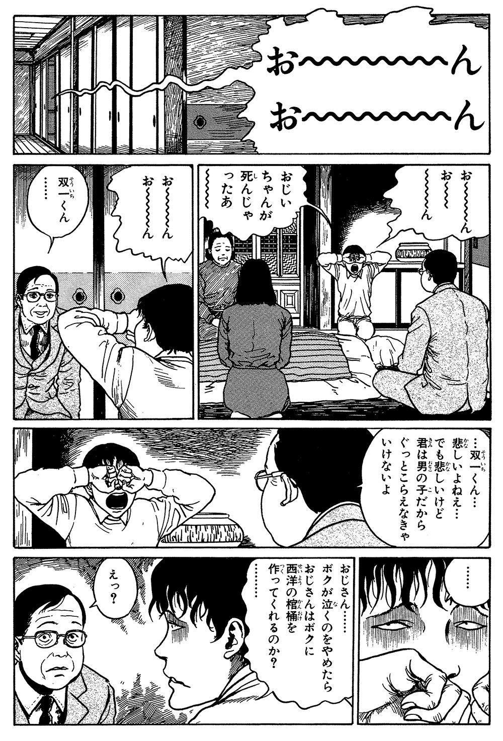 伊藤潤二傑作集「棺桶」①kanoke01-17.jpg