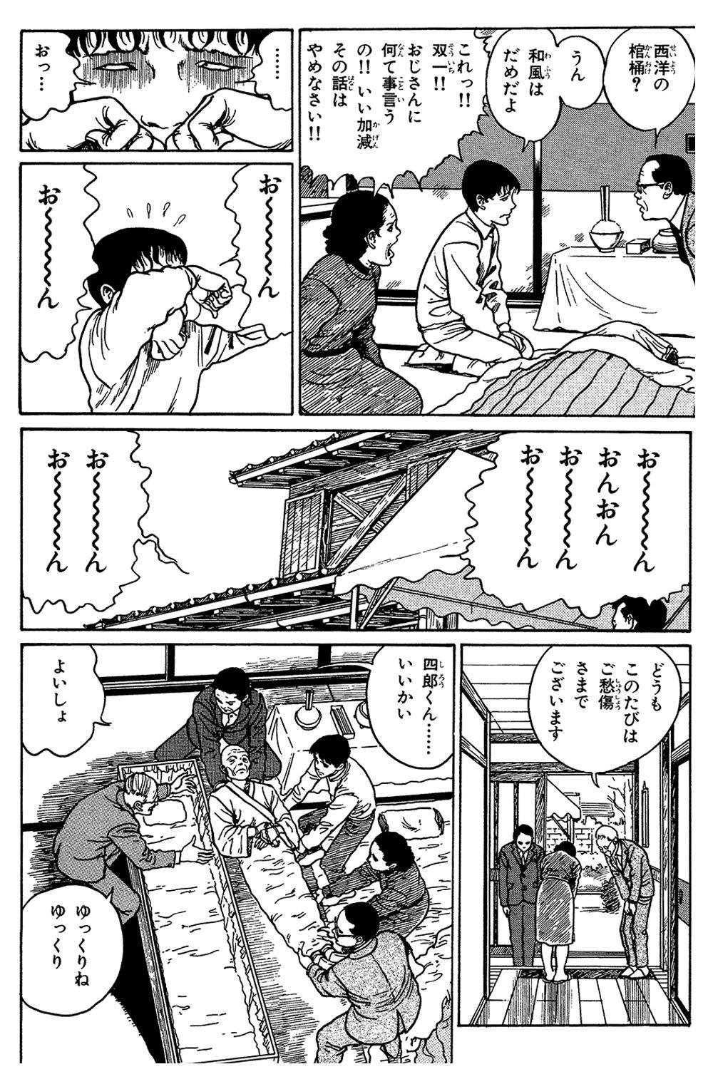 伊藤潤二傑作集「棺桶」①kanoke01-18.jpg