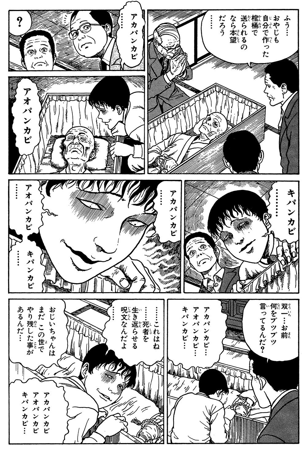 伊藤潤二傑作集「棺桶」①kanoke01-19.jpg