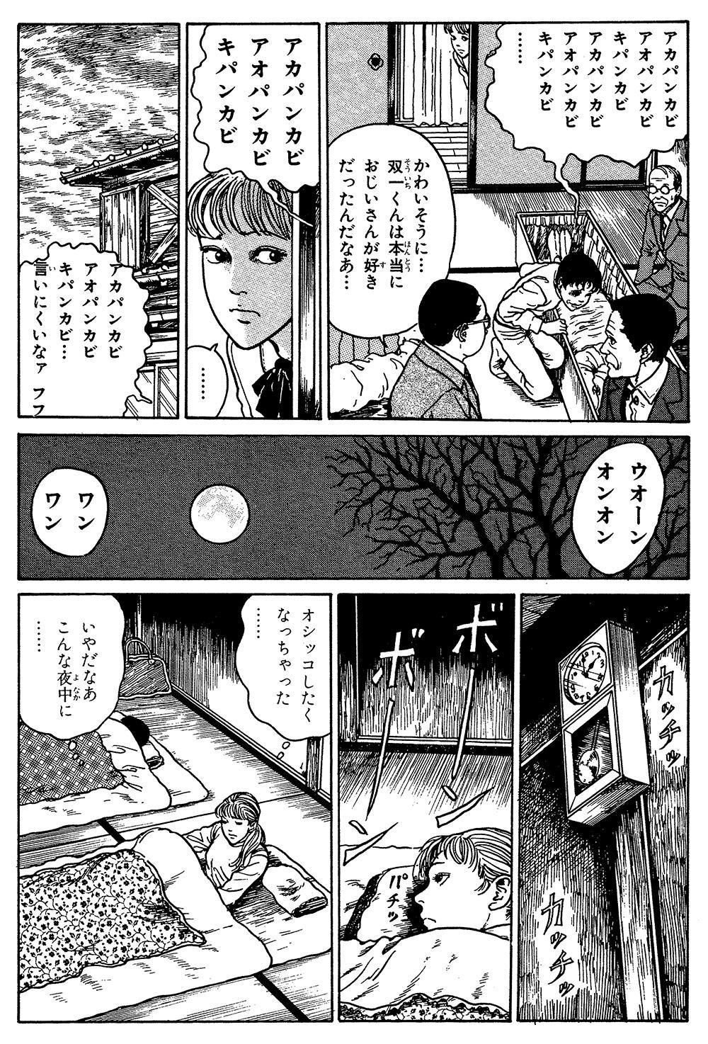 伊藤潤二傑作集「棺桶」①kanoke01-20.jpg