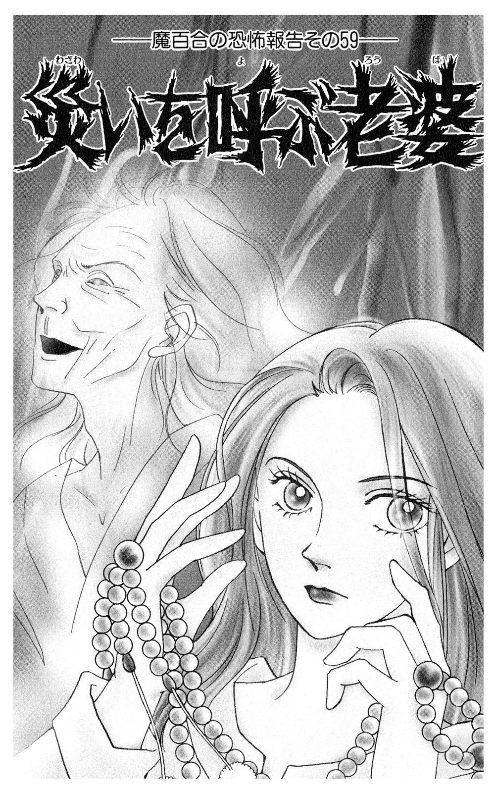 魔百合の恐怖報告 「災いを呼ぶ老婆」①rouba01-01.jpg