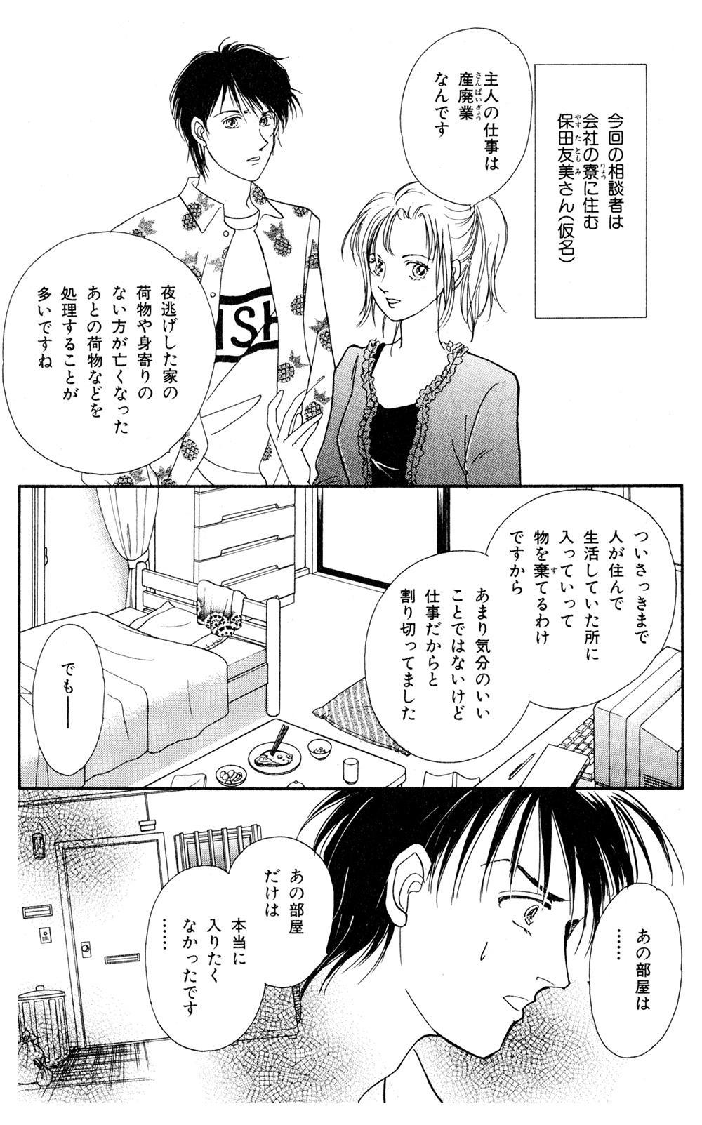 魔百合の恐怖報告 「災いを呼ぶ老婆」①rouba01-02.jpg