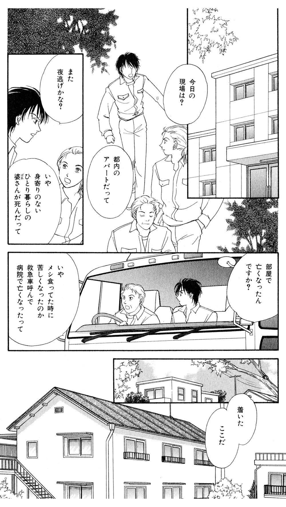 魔百合の恐怖報告 「災いを呼ぶ老婆」①rouba01-03.jpg
