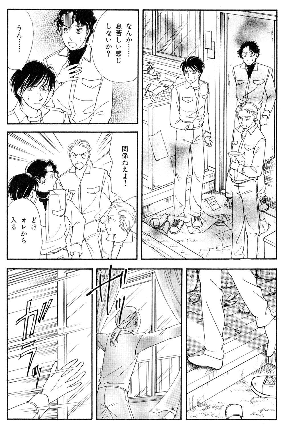 魔百合の恐怖報告 「災いを呼ぶ老婆」①rouba01-07.jpg