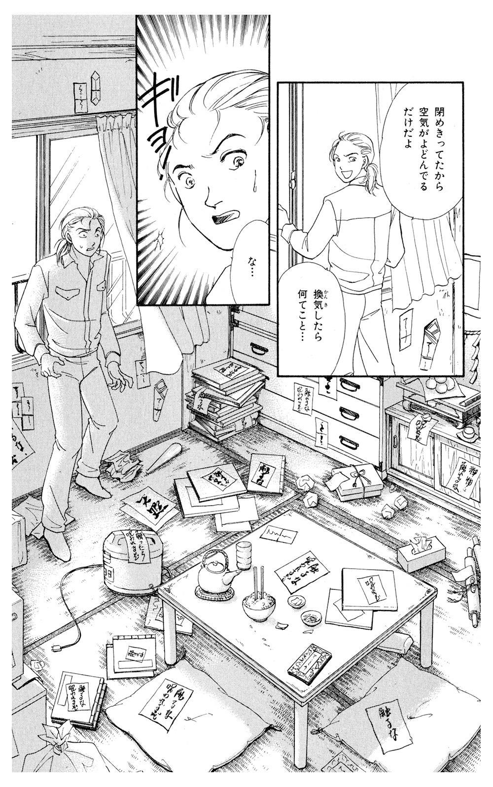 魔百合の恐怖報告 「災いを呼ぶ老婆」①rouba01-08.jpg