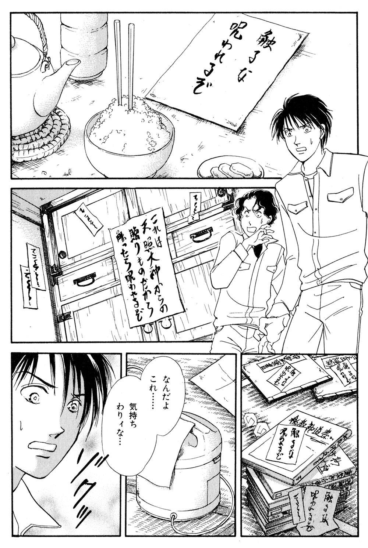 魔百合の恐怖報告 「災いを呼ぶ老婆」①rouba01-09.jpg