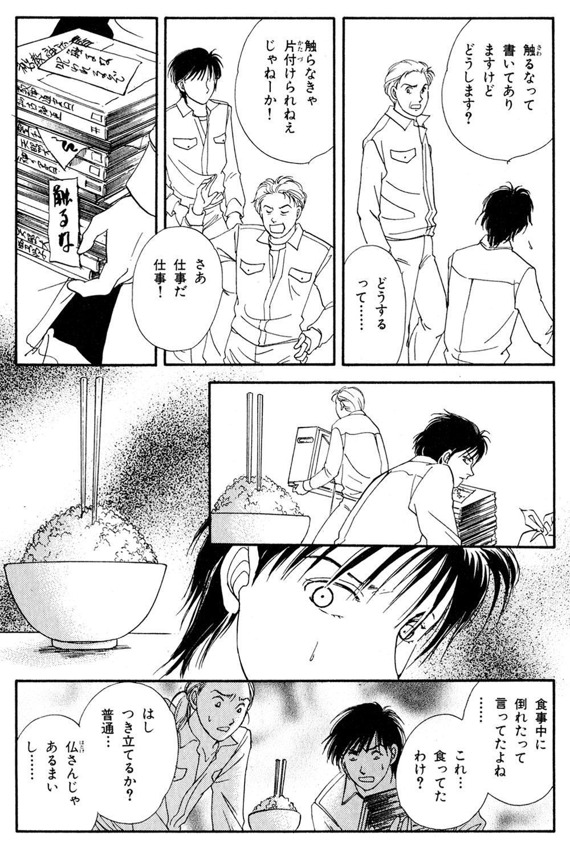魔百合の恐怖報告 「災いを呼ぶ老婆」①rouba01-10.jpg
