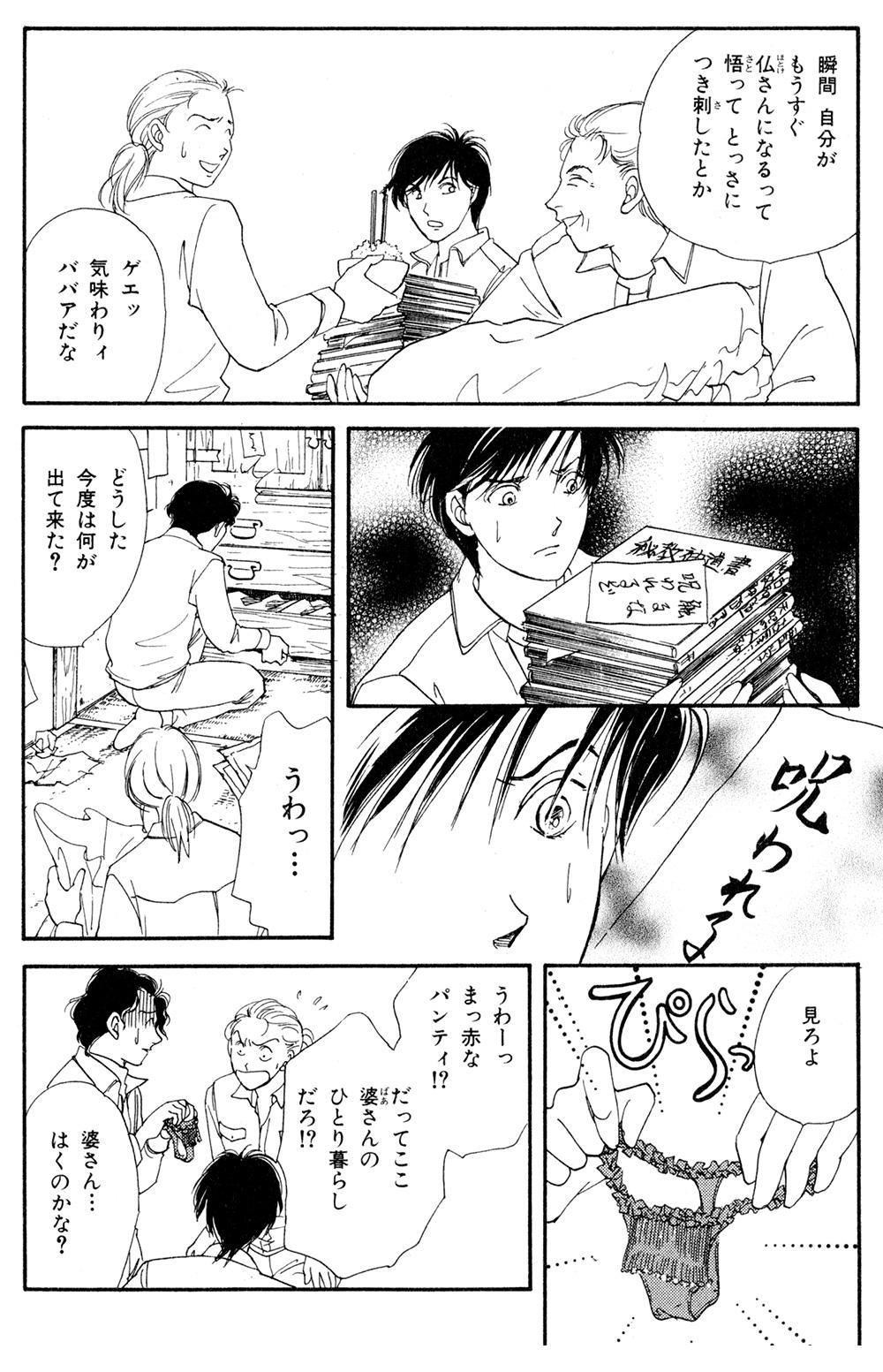 魔百合の恐怖報告 「災いを呼ぶ老婆」①rouba01-11.jpg