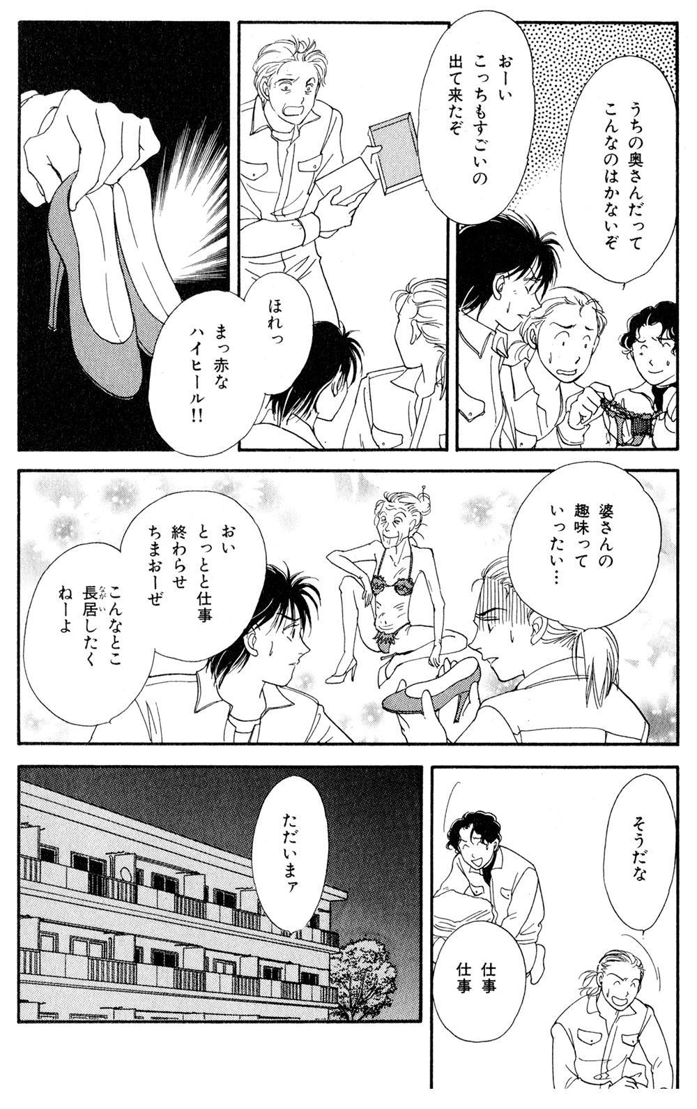 魔百合の恐怖報告 「災いを呼ぶ老婆」①rouba01-12.jpg