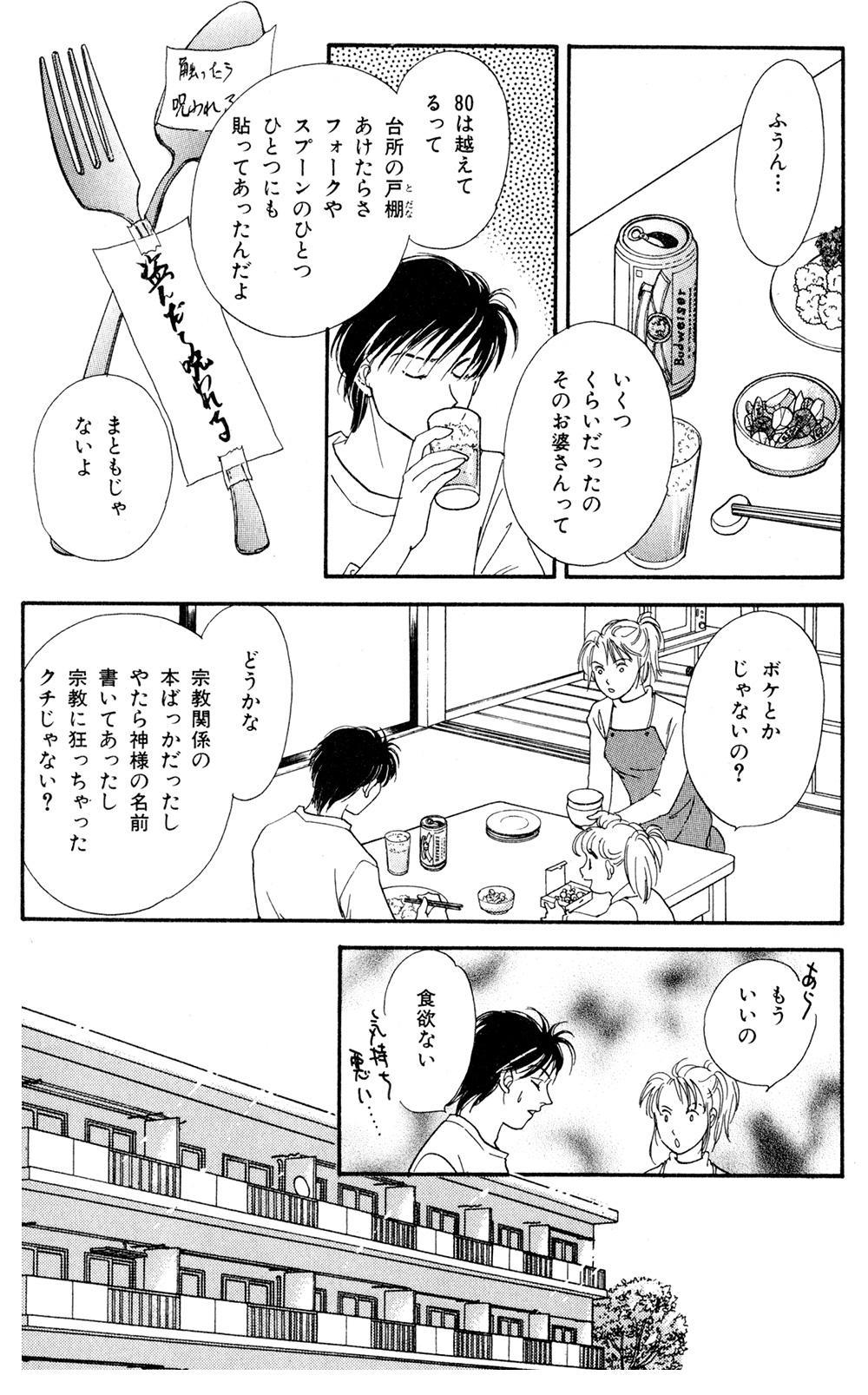 魔百合の恐怖報告 「災いを呼ぶ老婆」①rouba01-13.jpg