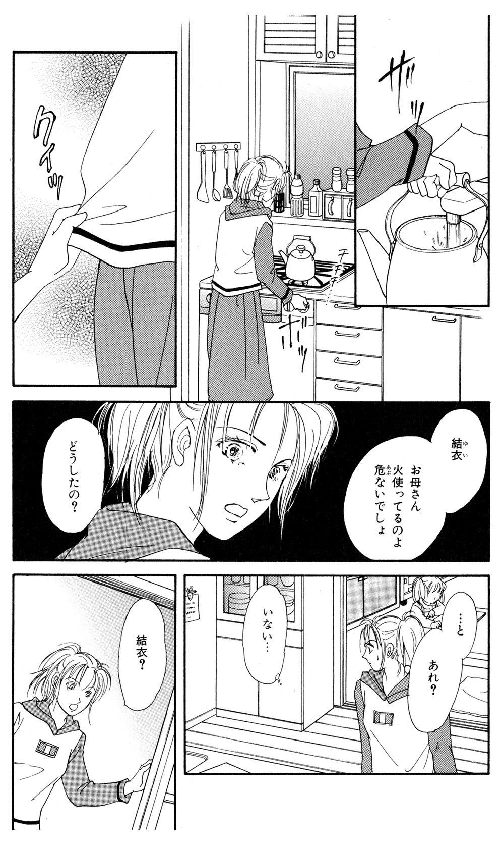 魔百合の恐怖報告 「災いを呼ぶ老婆」①rouba01-14.jpg