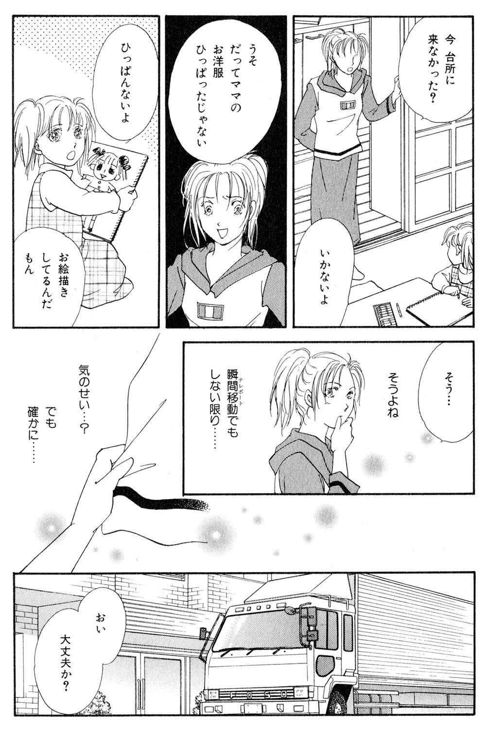 魔百合の恐怖報告 「災いを呼ぶ老婆」①rouba01-15.jpg