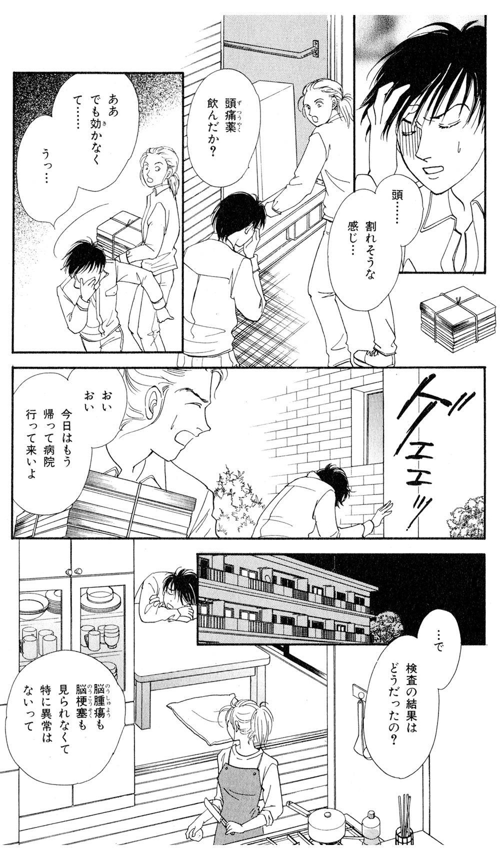 魔百合の恐怖報告 「災いを呼ぶ老婆」①rouba01-16.jpg