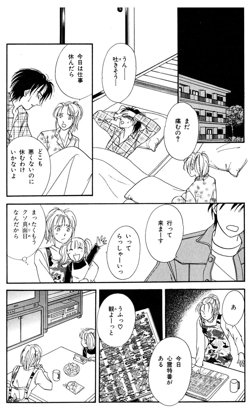 魔百合の恐怖報告 「災いを呼ぶ老婆」①rouba01-17.jpg
