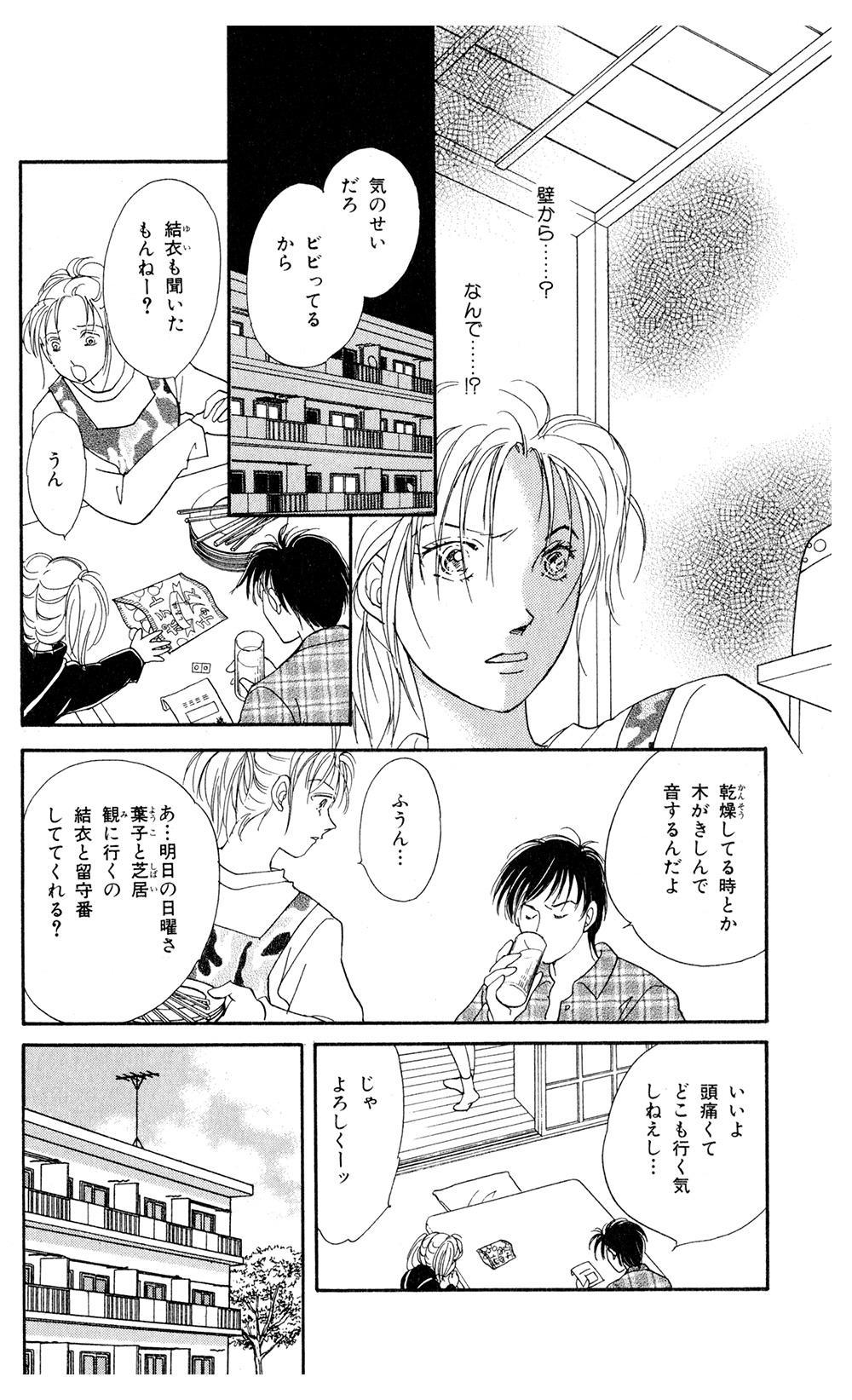魔百合の恐怖報告 「災いを呼ぶ老婆」①rouba01-19.jpg