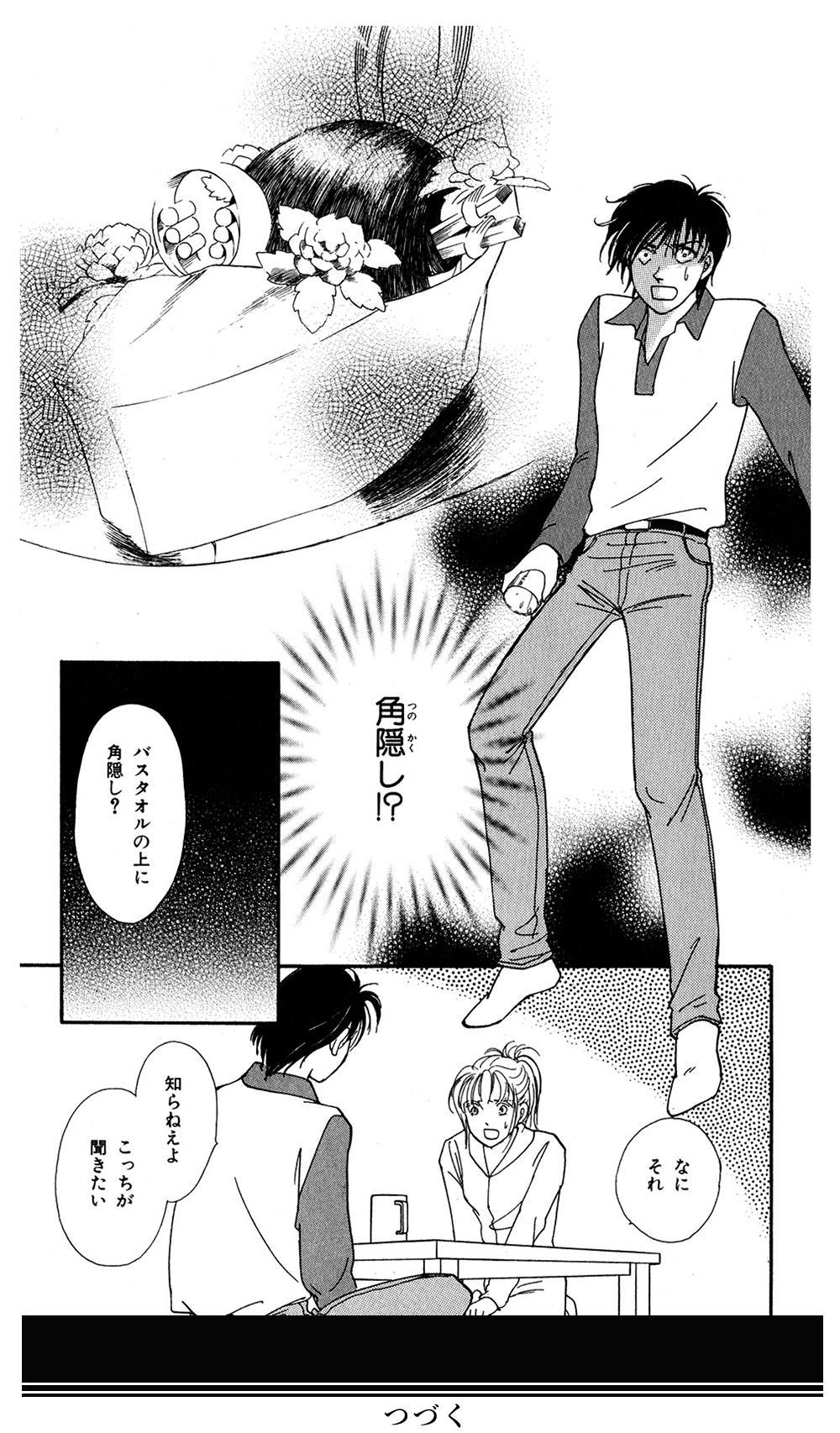 魔百合の恐怖報告 「災いを呼ぶ老婆」①rouba01-22.jpg