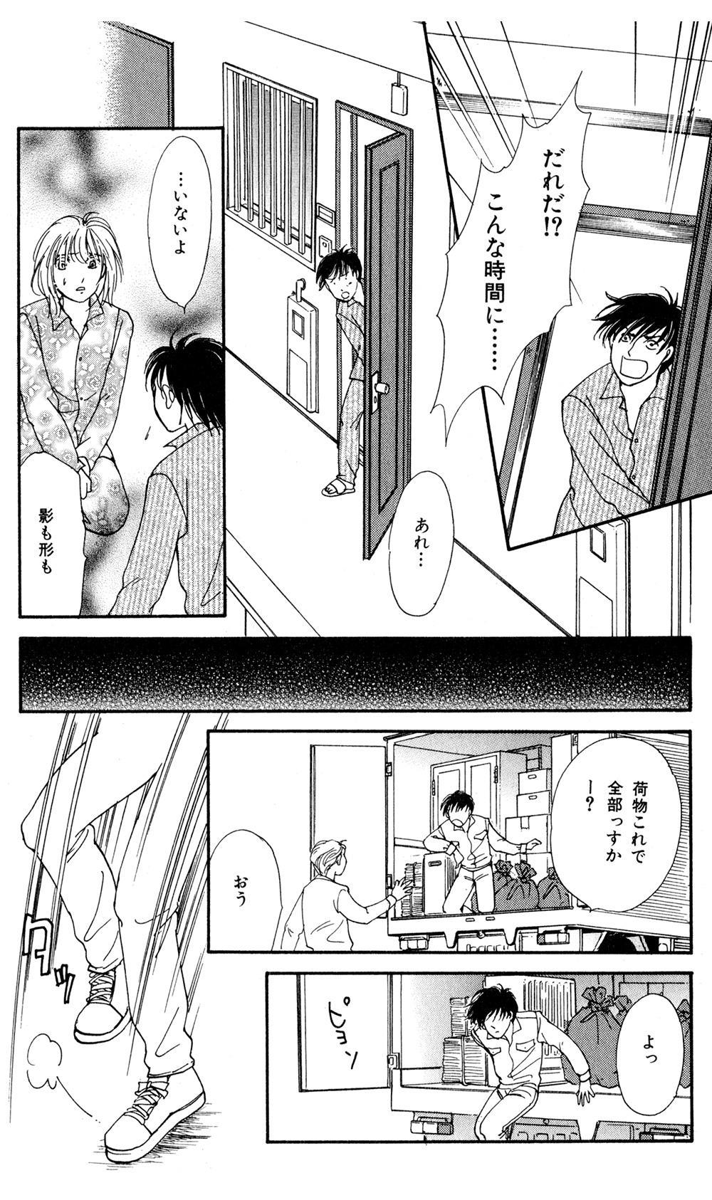 魔百合の恐怖報告 「災いを呼ぶ老婆」①rouba02-03.jpg
