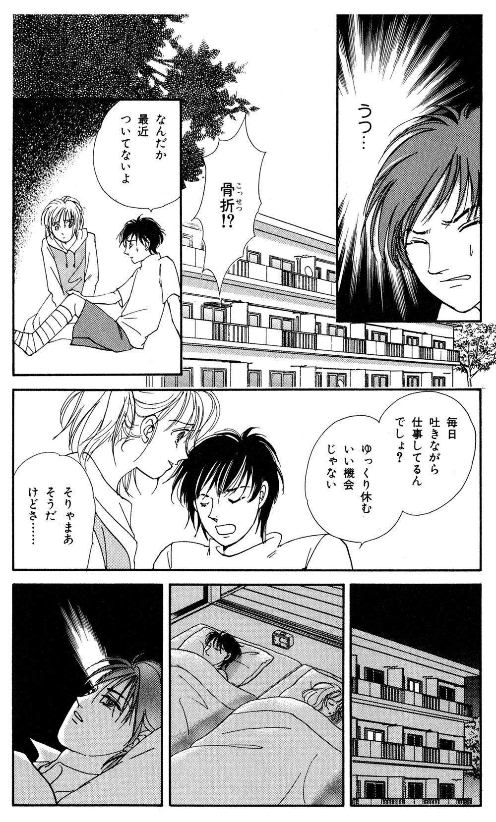 魔百合の恐怖報告 「災いを呼ぶ老婆」①rouba02-04.jpg