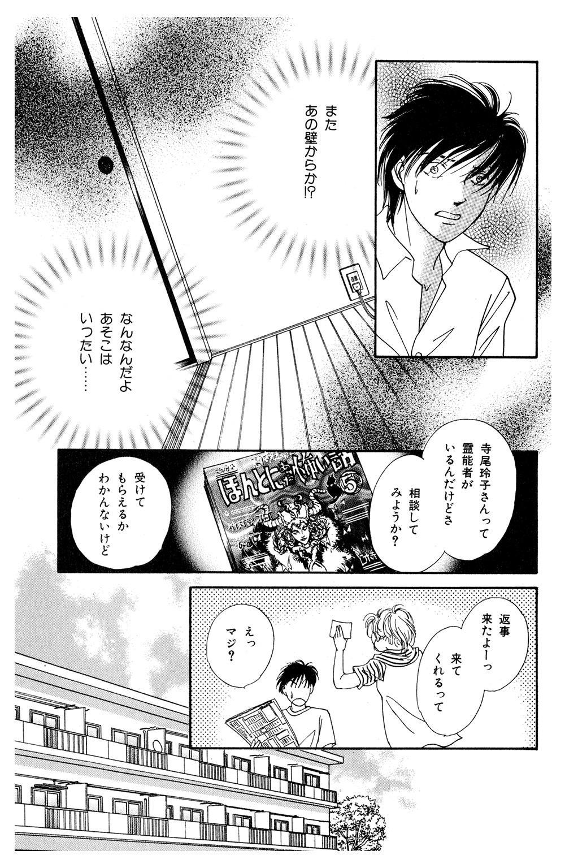 魔百合の恐怖報告 「災いを呼ぶ老婆」①rouba02-06.jpg