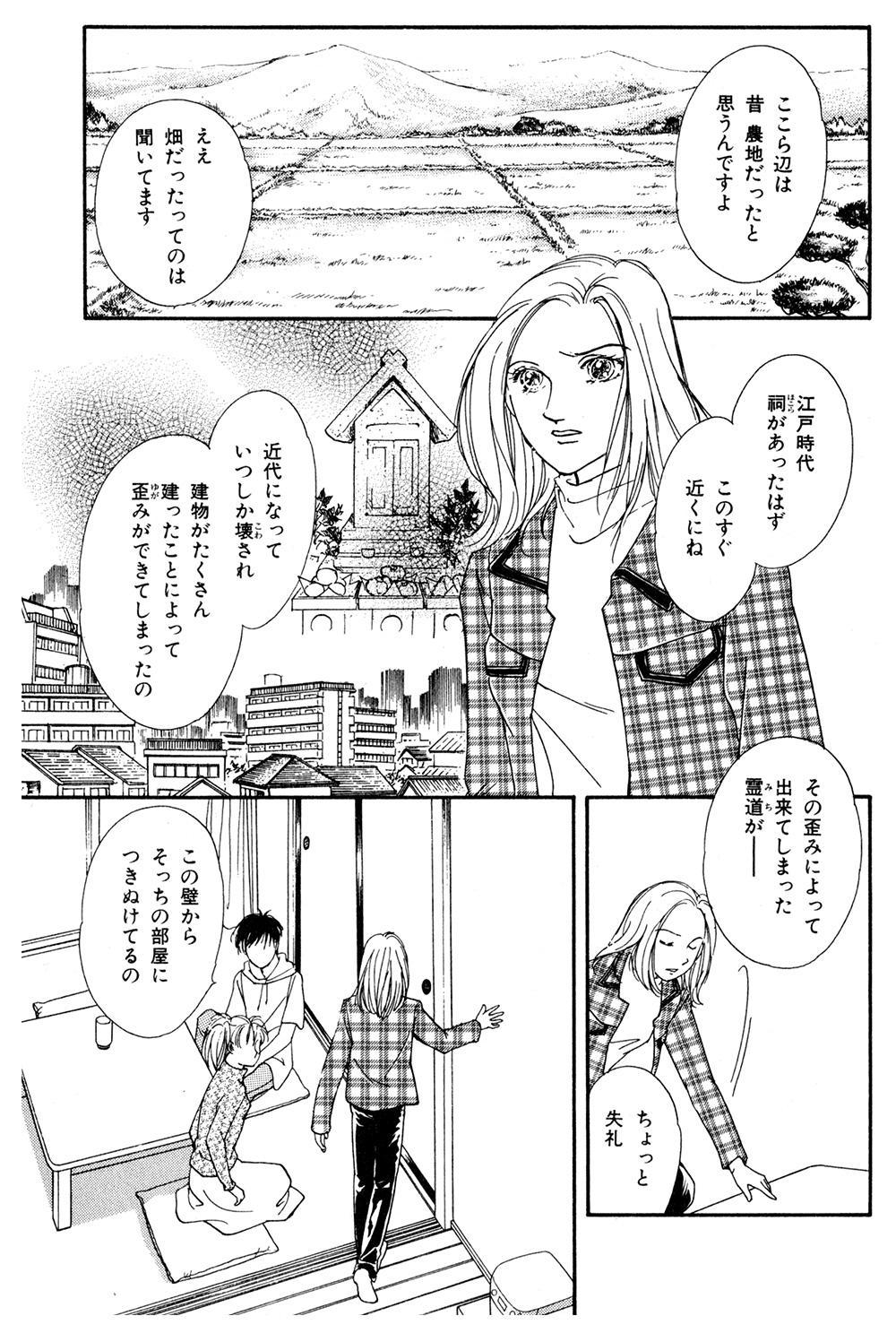 魔百合の恐怖報告 「災いを呼ぶ老婆」①rouba02-08.jpg