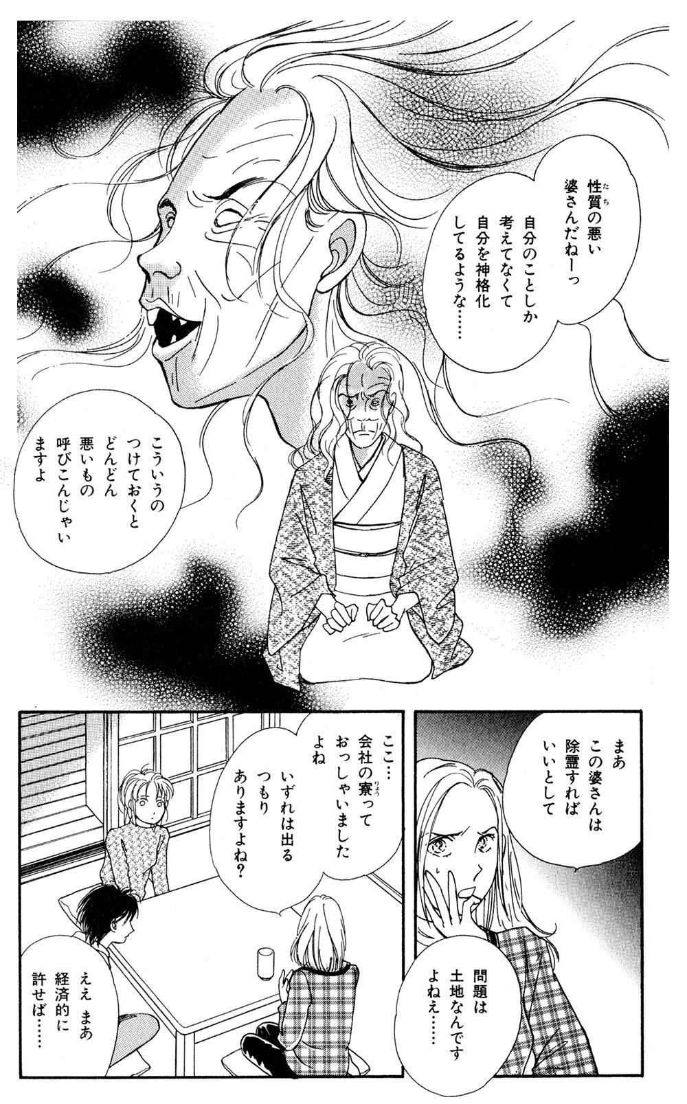 魔百合の恐怖報告 「災いを呼ぶ老婆」①rouba02-10.jpg