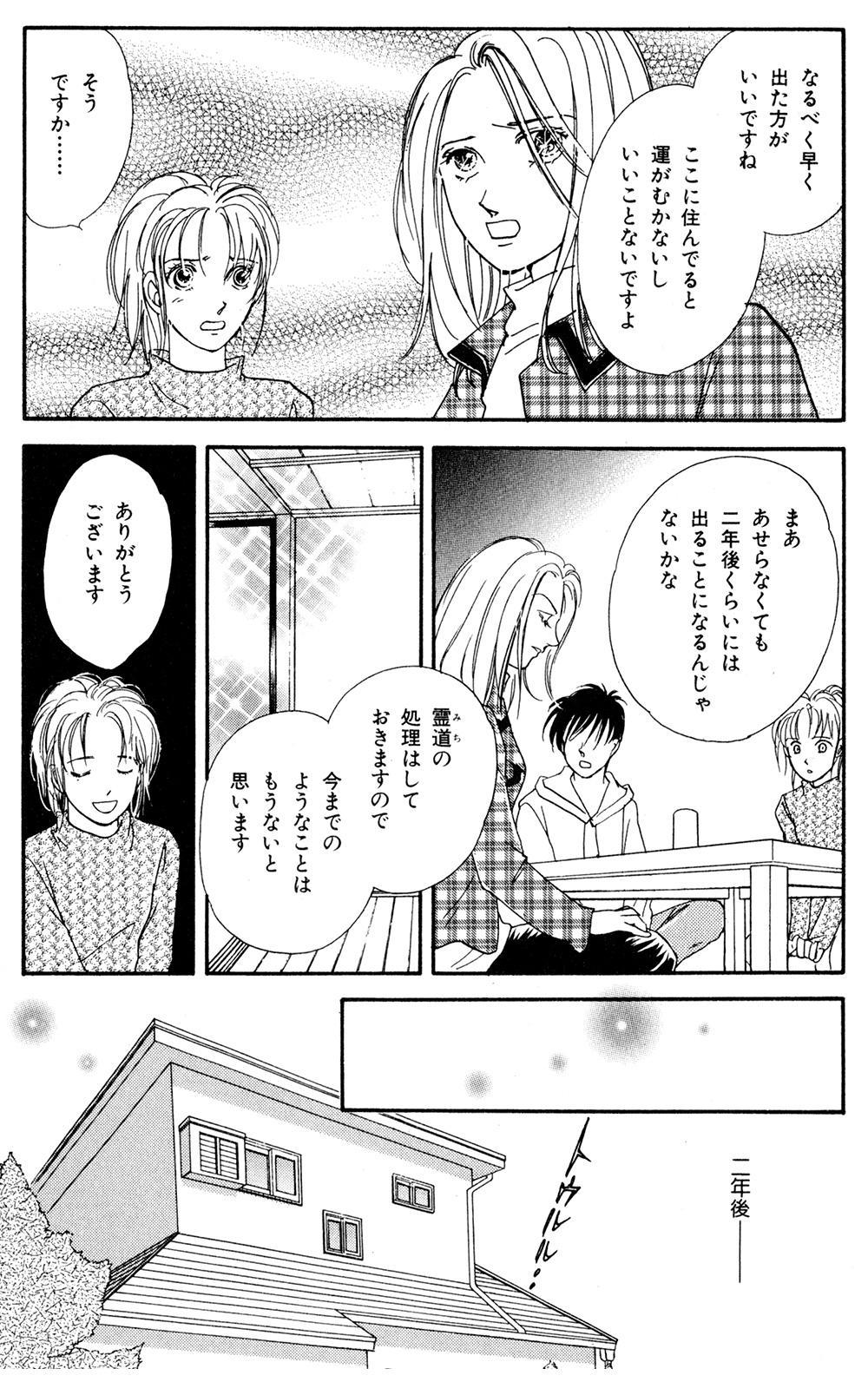 魔百合の恐怖報告 「災いを呼ぶ老婆」①rouba02-11.jpg