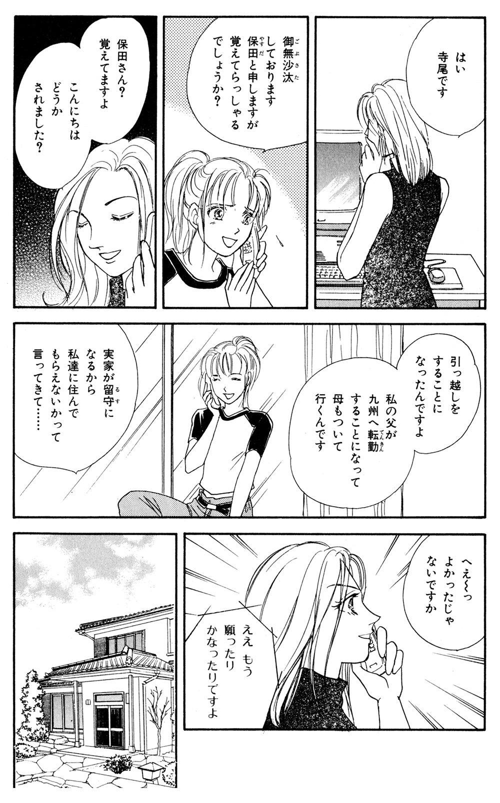 魔百合の恐怖報告 「災いを呼ぶ老婆」①rouba02-12.jpg