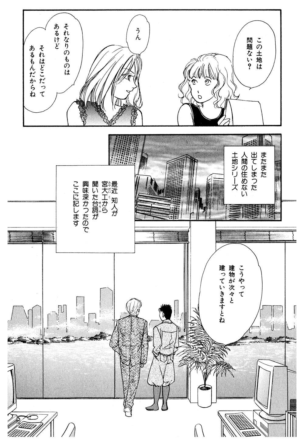 魔百合の恐怖報告 「災いを呼ぶ老婆」①rouba02-16.jpg