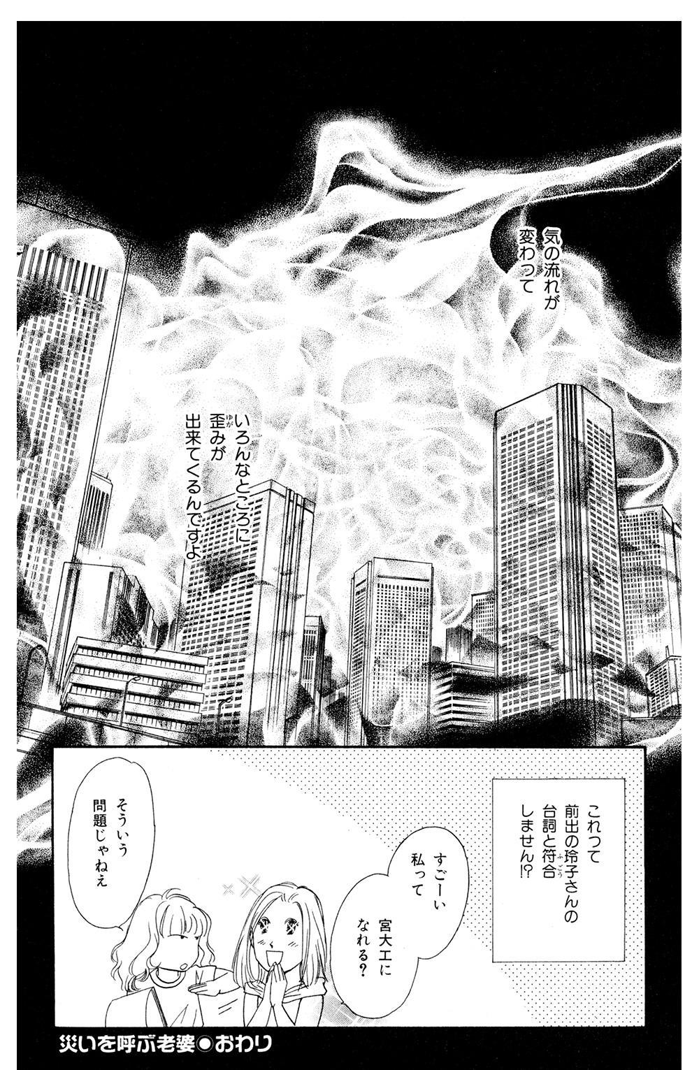 魔百合の恐怖報告 「災いを呼ぶ老婆」①rouba02-17.jpg