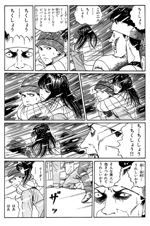 伊藤潤二傑作集 第7話「富江・復讐」2itouj24-0292.jpg