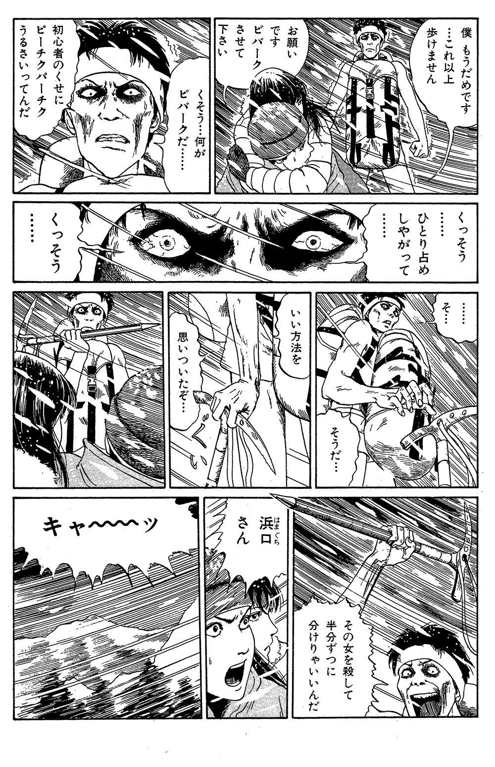 伊藤潤二傑作集 第7話「富江・復讐」2itouj24-0293.jpg